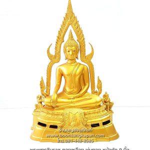 พระพุทธชินราช ทองเหลือง พ่นทอง หน้าตัก 9 นิ้ว