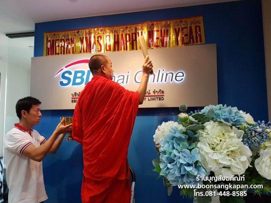 งานทำบุญ บริษัท SBI Thai Online