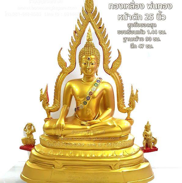 พระพุทธชินราช 25 นิ้ว