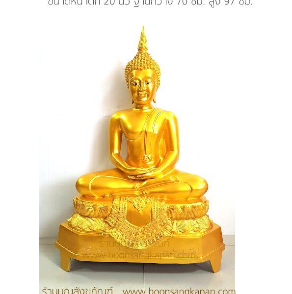 พระพุทธรูป ทองเหลือง พ่นทอง ปางสมาธิ ขนาดหน้าตัก 20 นิ้ว ฐานกว้าง 70 ซม. สูง 97 ซม.