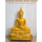 พระพุทธรูป ทองเหลือง พ่นทอง ปางสมาธิ ขนาดหน้าตัก 20 นิ้ว