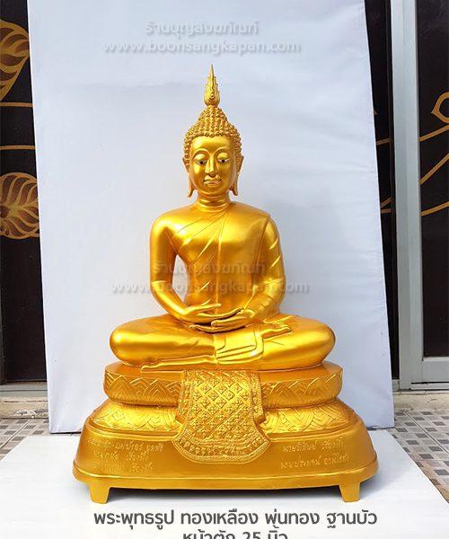 พระพุทธรูป 25 นิ้ว