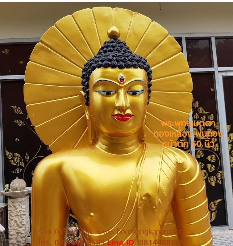 พระพุทธเมตตา ทองเหลือง พ่นทอง หน้าตัก 50 นิ้ว องค์พระสวยงาม