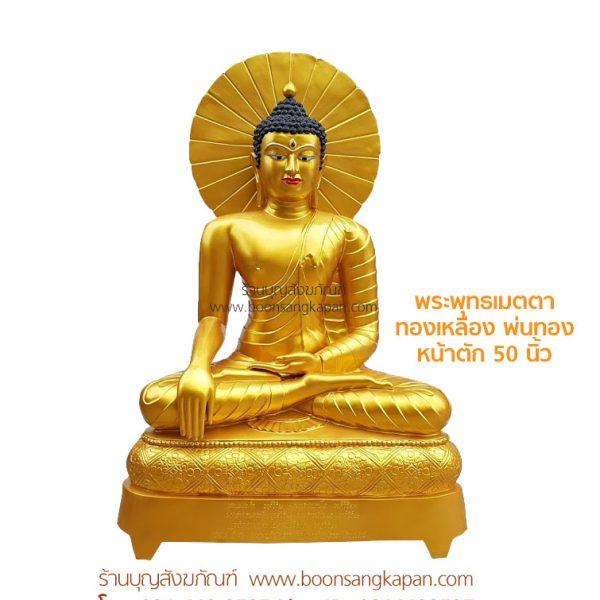 พระพุทธเมตตา ทองเหลือง พ่นทอง หน้าตัก 50 นิ้ว