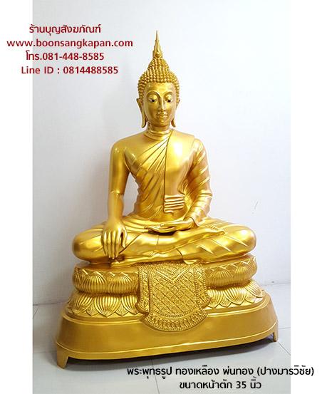 พระพุทธรูป ทองเหลือง พ่นทอง (ปางมารวิชัย) หน้าตัก 35 นิ้ว สูงประมาณ 160 ซม.