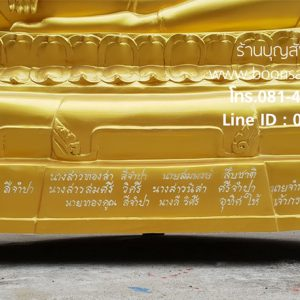 แกะสลักชื่อเจ้าภาพ พระพุทธชินราชทองเหลือง หน้าตัก30นิ้ว