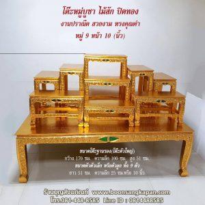 โต๊ะหมู่บูชา หมู่ 9 หน้า 10