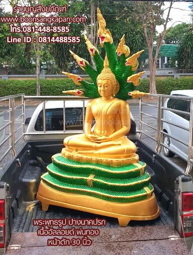พระพุทธรูป ปางนาคปรก