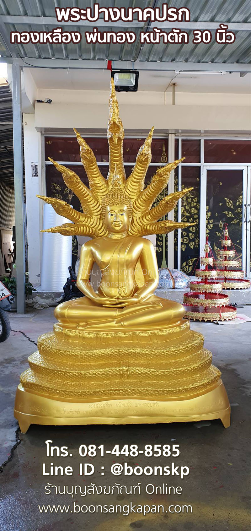 พระพุทธรูป ทองเหลือง พ่นทอง ปางนาคปรก 30 นิ้ว2