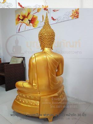 พระพุทธรูป ทองเหลือง พ่นทอง