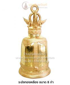 ระฆังทองเหลือง ขนาด 8 กำ