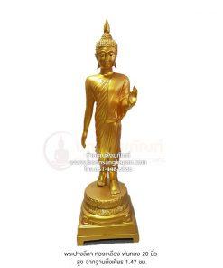 พระปางลีลา ทองเหลือง พ่นทอง 20 นิ้ว สูง จากฐานถึงเศียร 1.47 ซม.