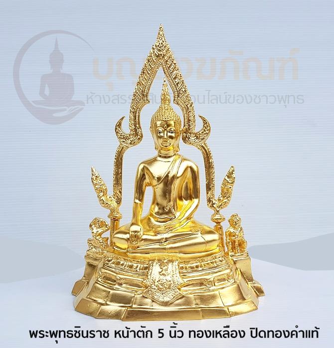 พระชินราช,ราคา พระชินราช,พระทองเหลือง,พระบูชา,ความเป็นมาพระพุทธชินราช