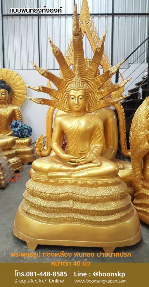 พระพุทธรูป ทองเหลือง พ่นทอง ปางนาคปรก หน้าตัก 40 นิ้ว