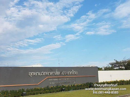 งานทำบุญ อุทยานวิทยาศาสตร์ประเทศไทย