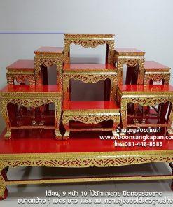 โต๊ะหมู่บูชาไม้สัก,โต๊ะหมู่9หน้า10,ราคา โต๊ะหมู่,