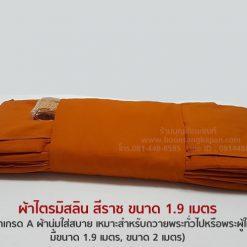 ผ้าไตรมิสลิน,ราคา ผ้าไตร,จำหน่ายผ้าไตร,ผ้าอาบน้ำฝน,ผ้าสบง,ผ้าจีวร,ผ้าไตร ราคาถูก