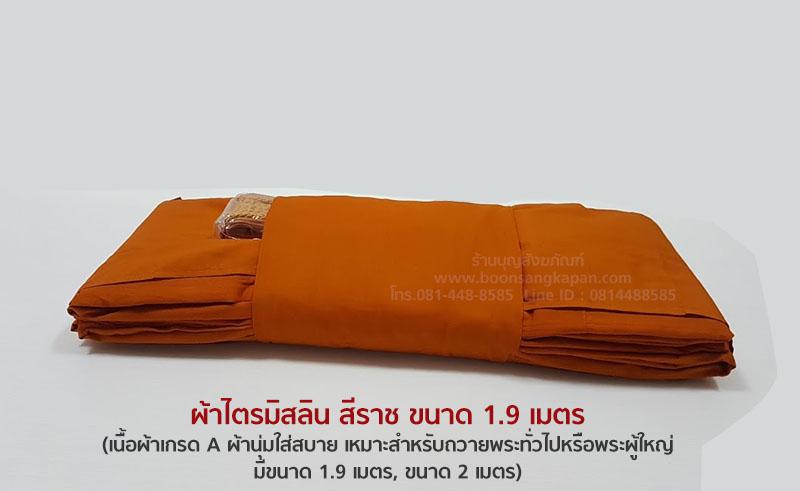 ผ้าไตรมิสลิน สีราช ขนาด 1.9 เมตร