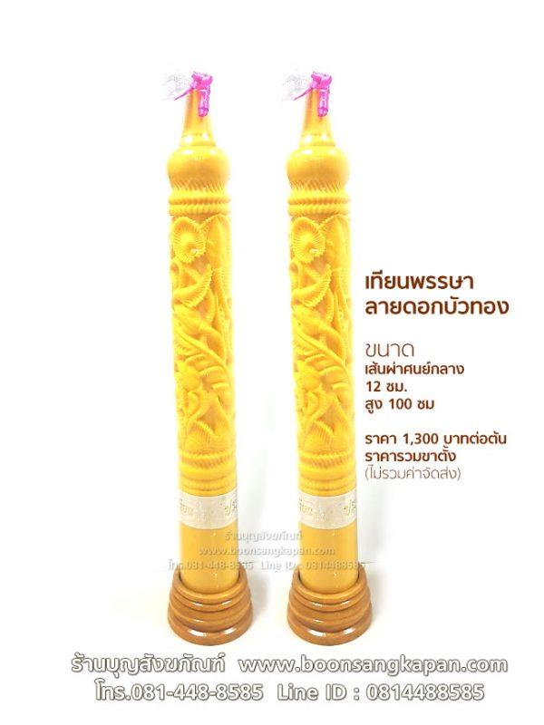 ดอกบัวทอง12 100
