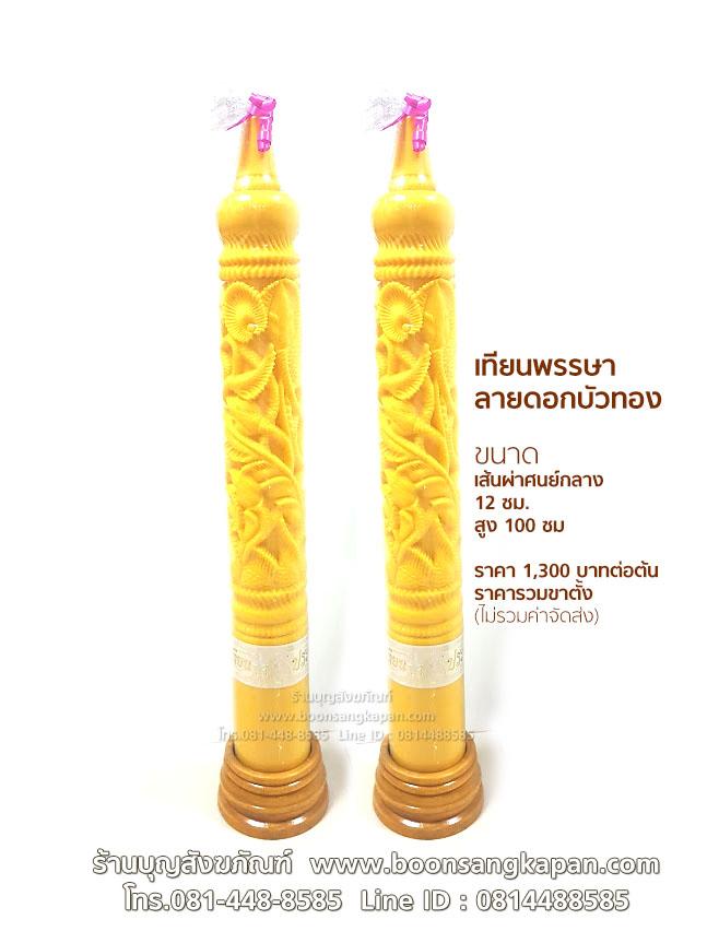 ราคา เทียนพรรษา,เทียนพรรษาปี61,เทียนลายดอกบัว,ดอกบัวทอง,แสงเทียน,โรงงานหล่อเทียน,แสงเทียนประทีป