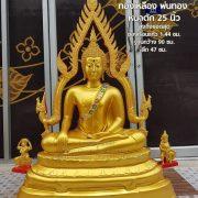 พระพุทธชินราช 25 นิ้ว ทองเหลือง