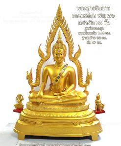 พระพุทธชินราช,พระชินราช,ราคา พระชินราช,พระชินราช35นิ้ว,30 นิ้ว,60 นิ้ว,ประวัติพระพุทธชินราช,พระพุทธชินราชทองเหลือง,โรงหล่อพระชินราช