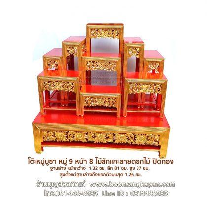โต๊ะหมู่บูชา,โต๊ะหมู่ปิดทอง,ราคาโต๊ะหมู่ 9,โต๊ะหมู่บูชา,โต๊ะหมู่ไม้สักแกะลาย,แบบโต๊ะหมู่,โต๊ะหมู่ใช้งานสมเด็จพระสังฆราช,