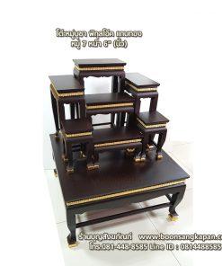 โต๊ะหมู่บูชา,ราคา โต๊ะหมู่บูชา,โต๊ะหมู่ชุดเล็ก,ขายโต๊ะหมู่ราคาถูก