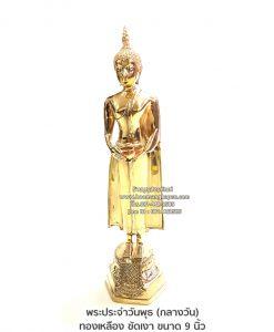 พระประจำวันพุธ,พระทองเหลือง ขัดเงา,ขนาด 9 นิ้ว, ปางอุ้มบาตร,บทสวดมนต์บูชาพระประจำวันพุธ...(กลางวัน)