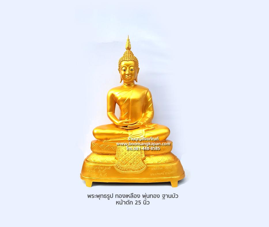 พระ25นิ้ว,พระปางสมาธิ,ราคาพระประธาน,พระพุทธรูปทองเหลือง,