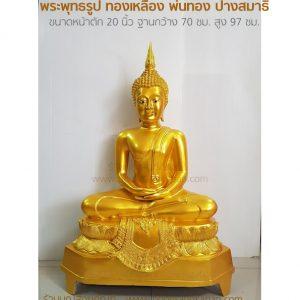พระ 20 นิ้ว,พระพุทธรูป ทองเหลือง,ราคา พระ,โรงหล่อพระบุญสังฆภัณฑ์