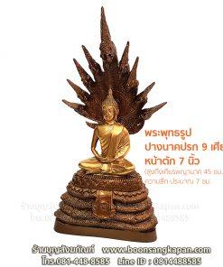 พระพุทธรูป ปางนาคปรก 9 เศียร