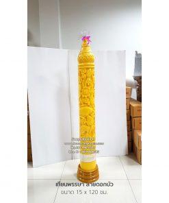 เทียนพรรษา ลายดอกบัว ขนาด 15x120 ซม.