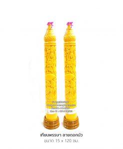 เทียนพรรษา ลายดอกบัว, ขนาด 15x120 ซม.,อานิสงส์ถวายเทียนพรรษา,คำถวายเทียนพรรษา,เคล็ดลับทำบุญ,อานิสงส์ถวายเทียนพรรษา