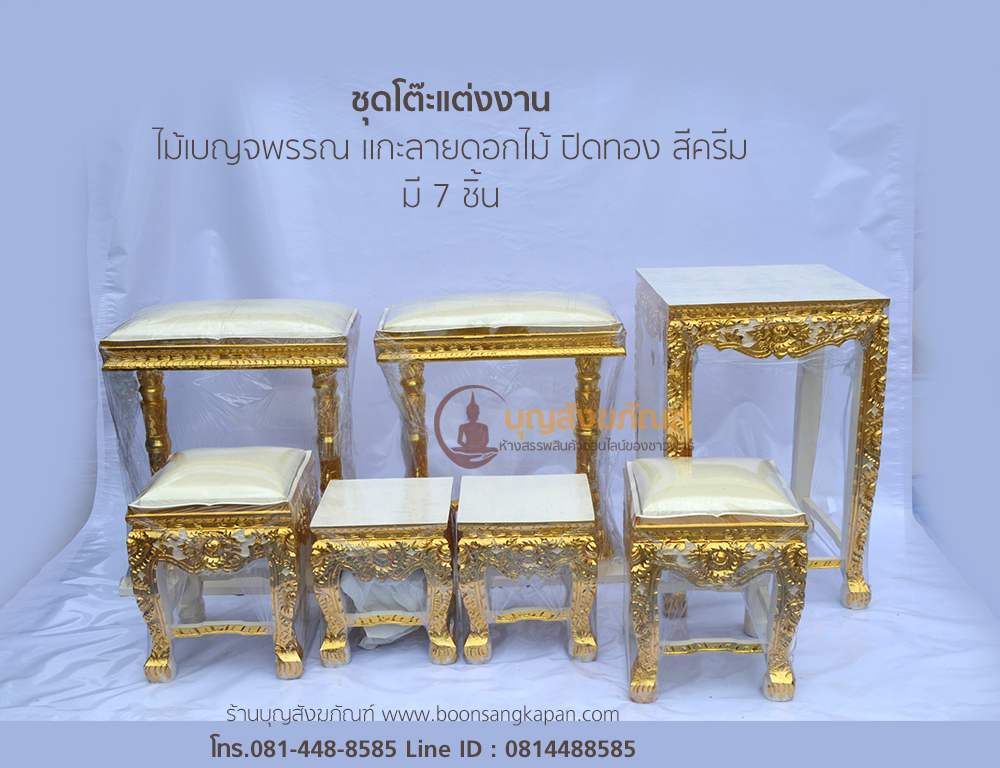 ชุดโต๊ะแต่งงาน ไม้เบญจพรรณแกะลายปิดทอง สีครีม