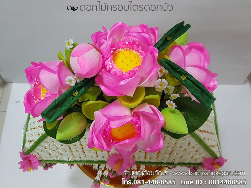 ดอกไม้ครอบไตร ดอกบัว,พานแว่นฟ้า,ดอกไม้ครอบไตร,เครื่องบวช,ราคา เครื่องบวช,ชุดเครื่องบวช,เครื่องบวชราคาถูก,ซื้อเคื่องบวชที่ไหน