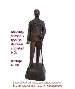 พระบรมรูป รัชกาลที่5 ชุดทหาร ประทับยืน รมดำมันปู 9 นิ้ว