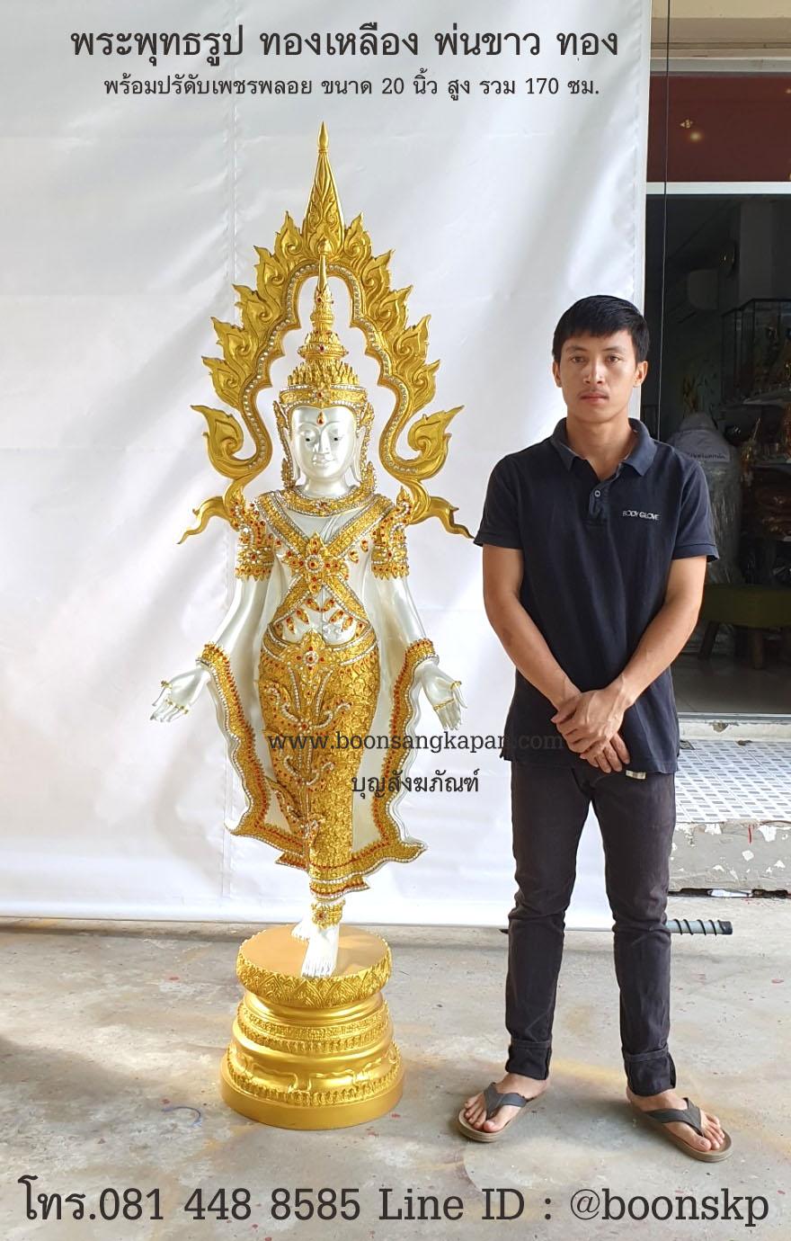 พระพุทธรูป ทองเหลือง พ่นขาว ทอง พร้อมปรัดับเพชรพลอย ขนาด 20 นิ้ว สูง รวม 170 ซม.