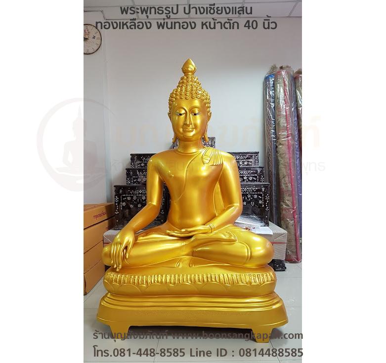 พระพุทธรูป ปางเชียงแสน 40 นิ้ว ทองเหลือง พ่นทอง