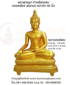 พระพุทธรูป ปางเชียงแสน
