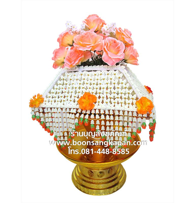 พานแว่นฟ้า,ดอกไม้ครอบไตร,ราคา ดอกไม้ครอบไตร,