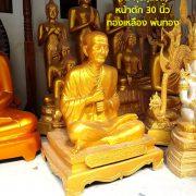 สมเด็จพระพุฒาจารย์ (โต พฺรหฺมรํสี) หน้าตัก 30 นิ้ว ทองเหลือง พ่นทอง