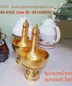 ที่กรวดน้ำ,ชุดกรวดน้ำ ราคา,ราคาชุดกรวดน้ำทองเหลือง,เครื่องทองเหลือง,ราคา เครื่องทองเหลือง,ที่กรวดน้ำใช้ในพิธี,