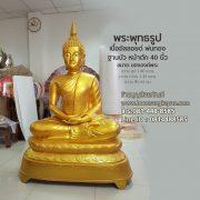 พระประธาน,พระพุทธรูป,พระสุโขทัย,พระพุทธรูป40 นิ้ว,พระ40นิ้ว,ราคา พระ 40 นิ้ว,พระพ่นทอง,โรงหล่อพระบูชา,อานิสงส์การถวายพระพุทธรูป