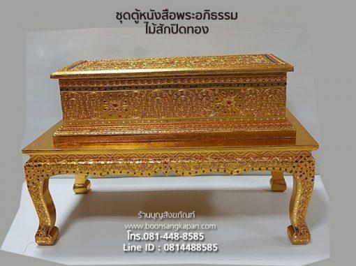 ชุดตู้หนังสือพระอภิธรรมไม้สักปิดทอง