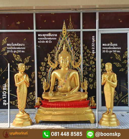 พระพุทธชินราช ทองเหลือง พ่นทอง หน้าตัก 40 นิ้ว สูงรวม 2