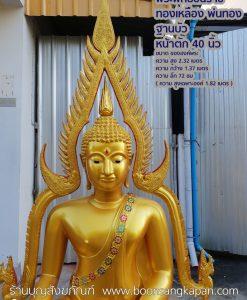 พระพุทธชินราช ทองเหลือง พ่นทอง หน้าตัก 40 นิ้ว