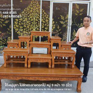 โต๊ะหมู่บูชา ไม้สักแกะลายดอกไม้ หมู่ 9 หน้า 10