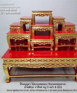 โต๊ะหมู่บูชา หมู่ 9หน้า 8,ราคา โต๊ะหมู่บูชา,หมู่9หน้า8,