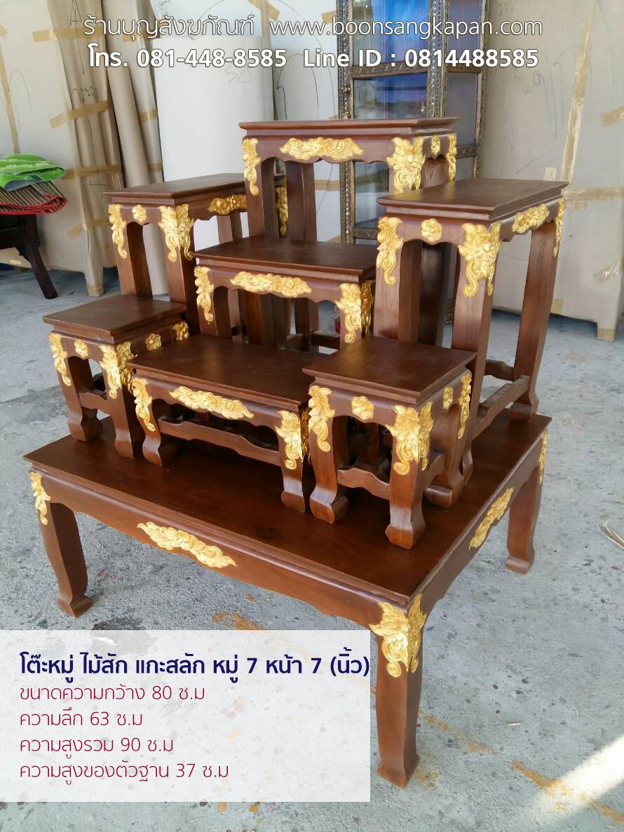 โต๊ะหมู่บูชาหมู่ 7 หน้า 7,โต๊ะหมู่ไม้สัก,ราคา โต๊ะหมู่บูชา